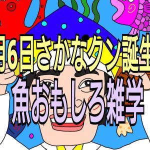 8月6日さかなクンの誕生日★魚おもしろ雑学