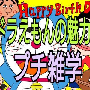 9月3日★ドラえもんの誕生日★魅力を教えてくれるドラえもん雑学
