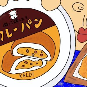 KALDI「ぬって焼いたらカレーパン」食べてみた!人気商品・KALDIオススメ・定番3商品食べ比べ★