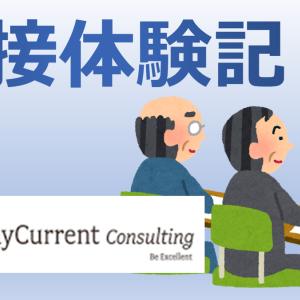 【コンサルファームへの転職】ベイカレントコンサルティング【面接体験記】