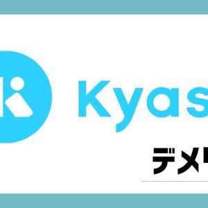 Kyashのデメリット5選!元クレカ社員解説【注意です】