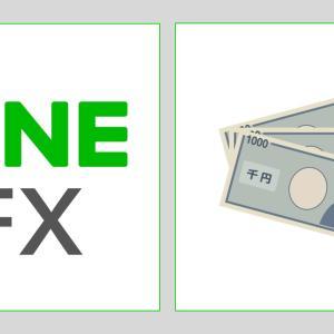 LINE(ライン)FXはいくらから!?最低金額3000円です。