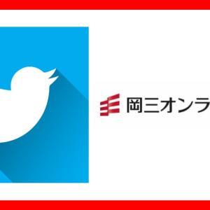 岡三オンライン証券の評判・口コミ!ツイッターの声20選!