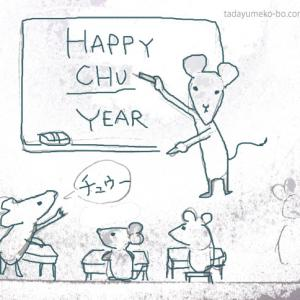 HAPPY CHU YEAR 2020