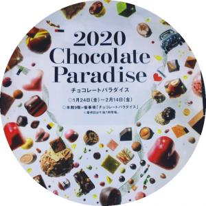 チョコレートパラダイス始まります。