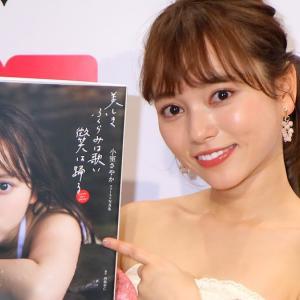 小室さやか、初写真集「美しき ふくらみは歌い 微笑は踊る」2月14日発売 写真集発売記念イベント開催