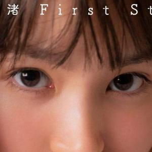 女優・関水渚が初写真集「First Step」を3月13日に発売! 台湾ロケでデビュー間もない素顔や爽やかな水着姿を披露