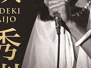 西城秀樹の10時間超DVDボックス「西城秀樹 IN 夜のヒットスタジオ」が5月16日に発売されます