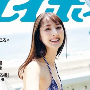 週刊プレイボーイ 7月20日号 No.29 (7月6日発売) 初表紙&初DVDに團遥香