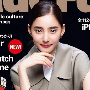 Mac Fan 2020年11月号 (9月29日発売) 表紙は女優・モデルの新木優子 ! iPhoneの新定番アプリがわかる特別冊子付き!