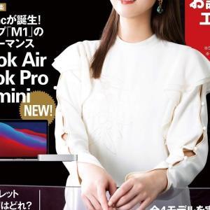 Mac Fan 2021年1月号 (11月27日発売) 表紙は女優の馬場ふみか ! 対応iPhone/iPadで使えるお得な「eSIM」付き