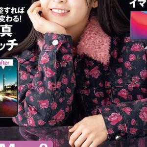 Mac Fan 2021年3月号 (1月29日発売) 表紙に女優の森七菜 ! 新世代Macでも使える優良アプリを100本以上収録!