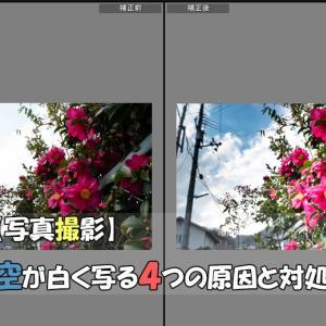【写真撮影】空が白く写る4つの原因と対処法