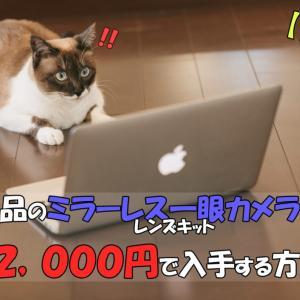 【合法】新品のミラーレス一眼カメラ(レンズキット)を2,000円で入手する方法