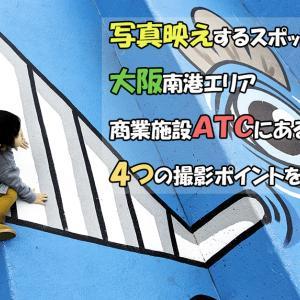 写真映えするスポット!大阪南港エリア商業施設ATCにある4つの撮影ポイントをご紹介