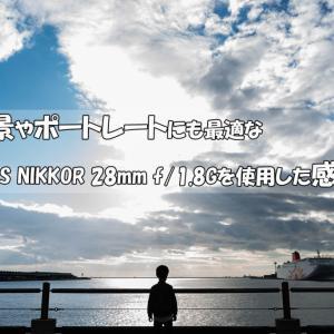 風景やポートレートにも最適なAF-S NIKKOR 28mm f/1.8Gを使用した感想