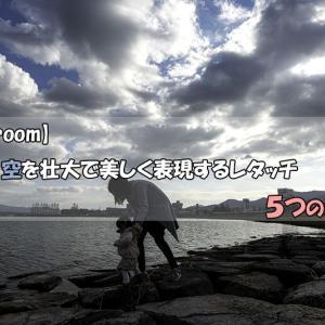 【Lightroom】空を壮大で美しく表現するレタッチ術5つのポイント