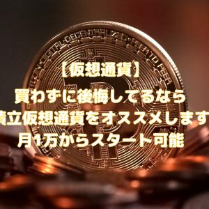 【仮想通貨】買わずに後悔してるなら積立仮想通貨をオススメします 月1万からスタート可能