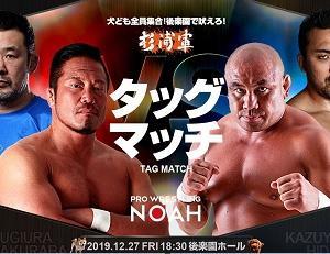 藤田対NOAH 一番見たいカードが実現!