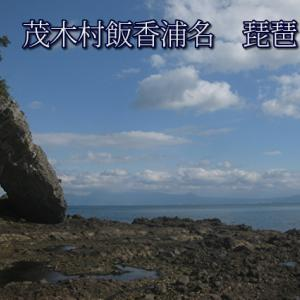 長崎 秘密の岬 枇杷崎