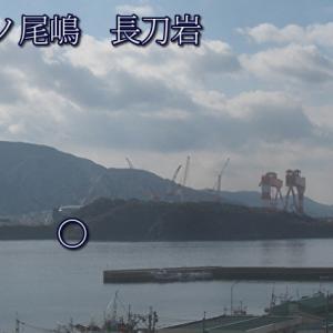 かげろう(影呂宇)島 長刀岩台場