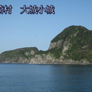 外海の大海食崖 大城小城