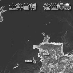 毛井首沖の埋め立てで消えた島 土井首村 佐世婦島