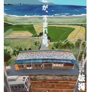 100円の大いなる癒し♪最北の木造駅舎 抜海駅ポスター