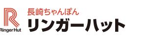 【株主優待制度の変更】リンガーハット(8200)