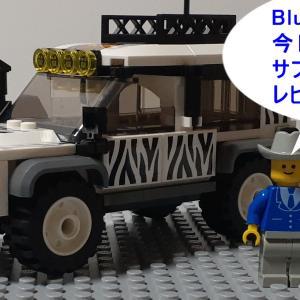 【LEGO】Cityサファリのオフローダー(60267)