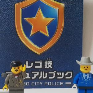 【レゴ技】これが!!…LEGOポリスの技!!