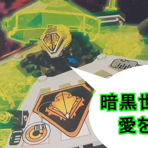 【LEGO】デモスサイクロン(6900)