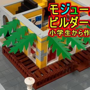 【LEGO組み方】モジュール作成の基本 ≪南海の食卓~レストラン・サブレ≫