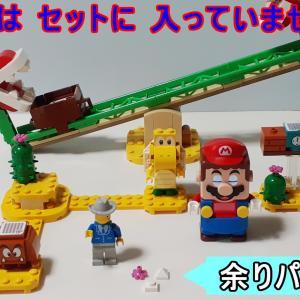 【LEGO マリオレビュー③】パックンフラワーのバランスチャレンジ(71365)