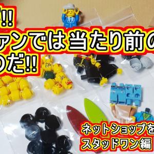 【LEGOお買い物レビュー】スタッドワンでお買い物♪