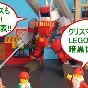【レゴの会】クリスマスもレゴろう参加作品公開&次回企画告知