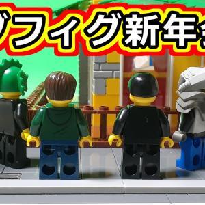 【レゴの会】シグフィグ新年会告知