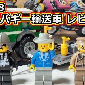【LEGOシティ】レースバギー輸送車(60288)