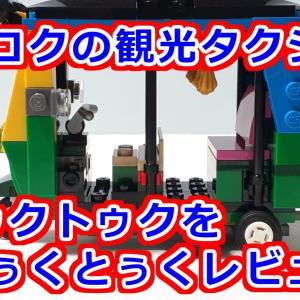 【LEGO CREATOR】トゥクトゥク(40469)