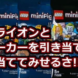 【LEGOミニフィギュアシリーズ】開封レビュー!!(71026・71028)