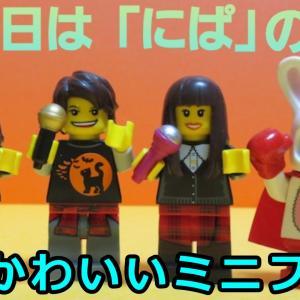 【レゴの会】2月8日は「にぱ」の日!!かわいいミニフィグを作ろう♪