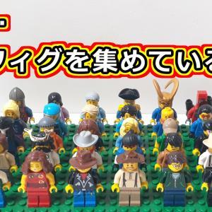 【LEGOミニフィグ】シグフィグ召喚の基本!?君は…シグを集めているか!?