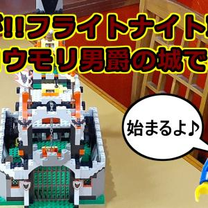 【LEGO お城シリーズ】コウモリ男爵の城(6097)