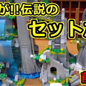 【LEGO モンキーキッド】人形も猿だらけ!!モンキーキングの伝説(80024)