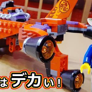 【LEGO モンキーキッド】レッドサンのブラスター・ジェット(80019)