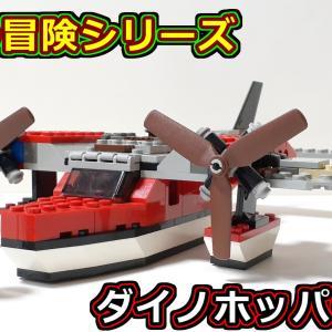 【LEGO 世界の冒険シリーズ】ダイノホッパー[改!!](5935)