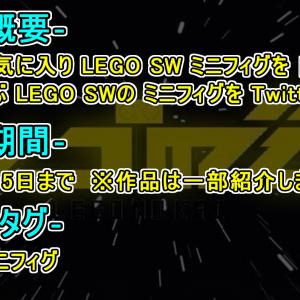 【レゴの会】来月はSW企画!!+シグフィグパートナー作品紹介