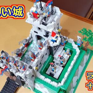 【LEGO お城シリーズ】幽霊城(6081)