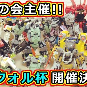 【レゴの会】7月はロボットビルドコンテスト!!(賞品あり)