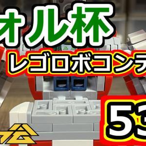 【レゴの会】参加人数100人超え!!クォル杯作品紹介